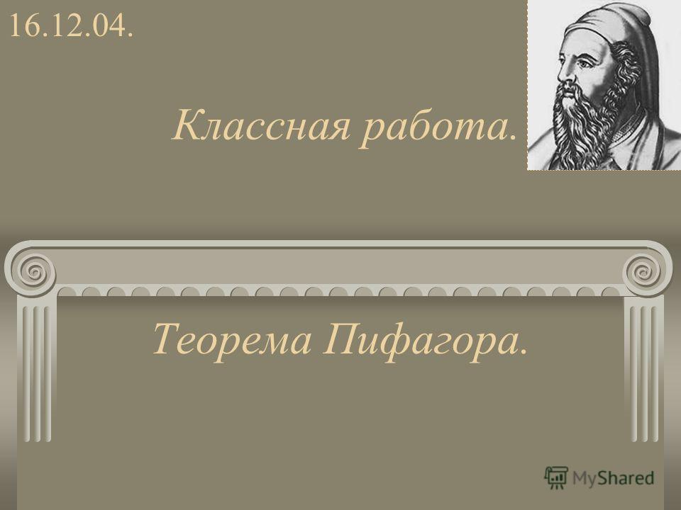Классная работа. Теорема Пифагора. 16.12.04.