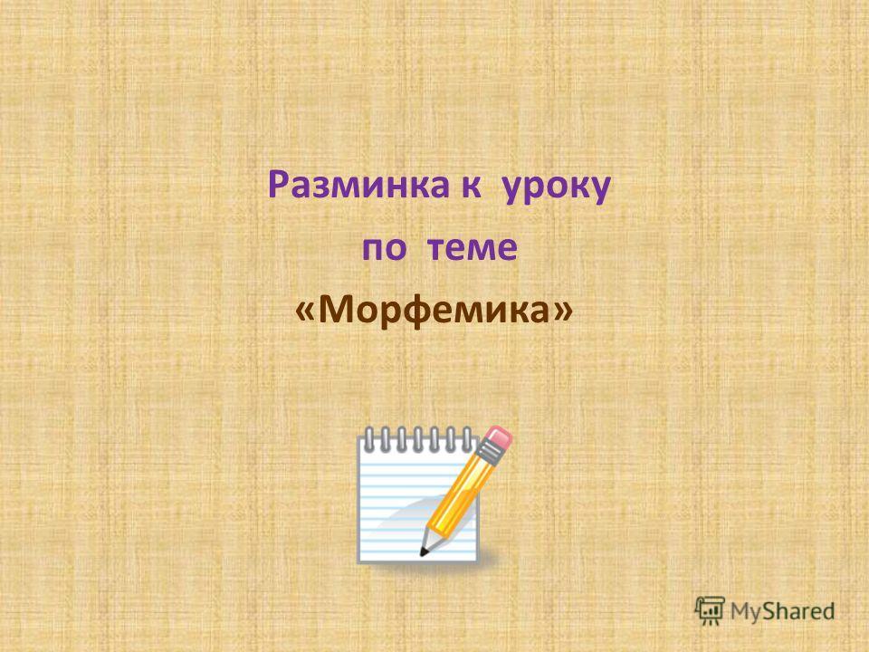 Разминка к уроку по теме «Морфемика»