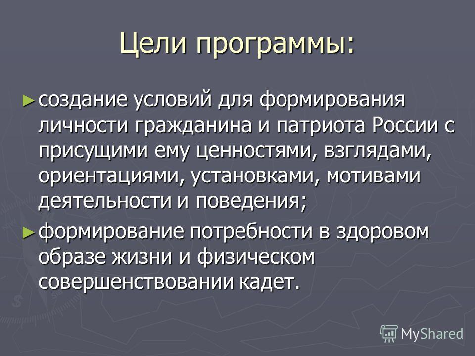 Цели программы: создание условий для формирования личности гражданина и патриота России с присущими ему ценностями, взглядами, ориентациями, установками, мотивами деятельности и поведения; создание условий для формирования личности гражданина и патри
