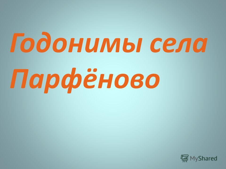 Годонимы села Парфёново