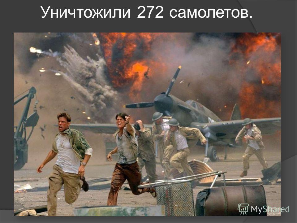 Уничтожили 272 самолетов.
