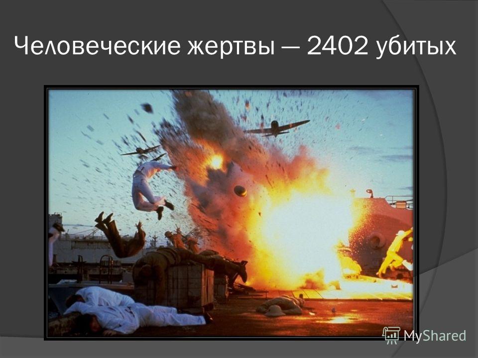 Человеческие жертвы 2402 убитых