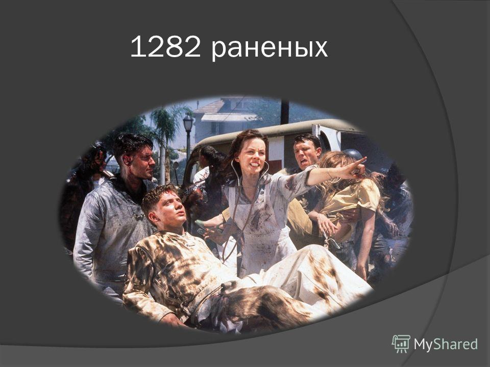 1282 раненых
