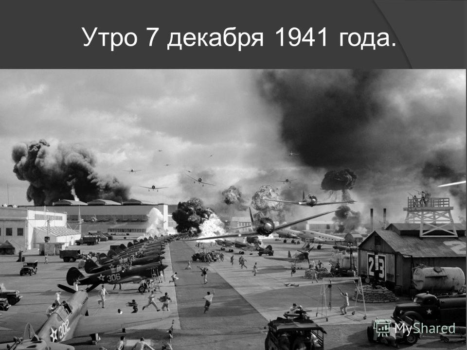 Утро 7 декабря 1941 года.