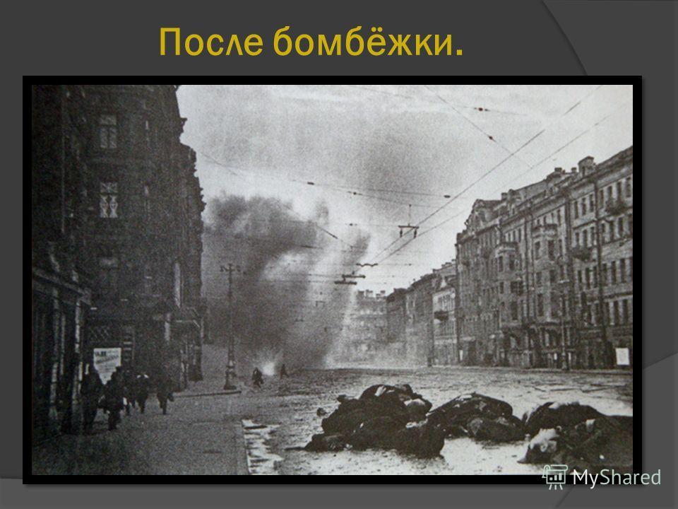 После бомбёжки.