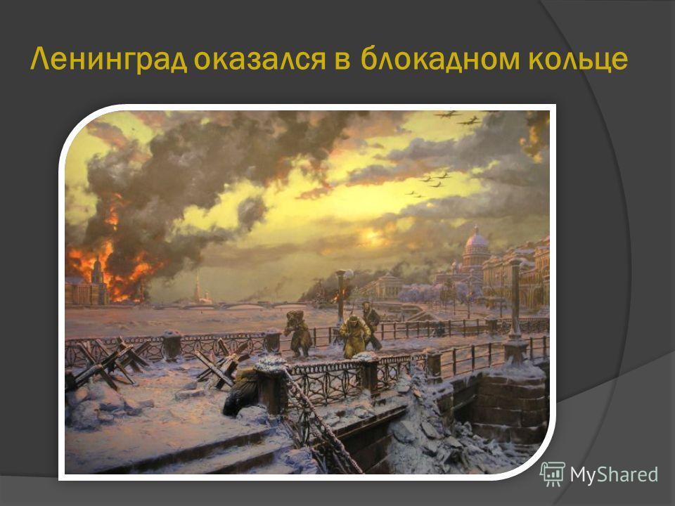 Ленинград оказался в блокадном кольце
