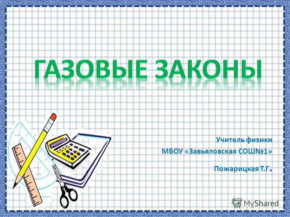 Учитель физики МБОУ «Завьяловская СОШ1» Пожарицкая Т.Г.