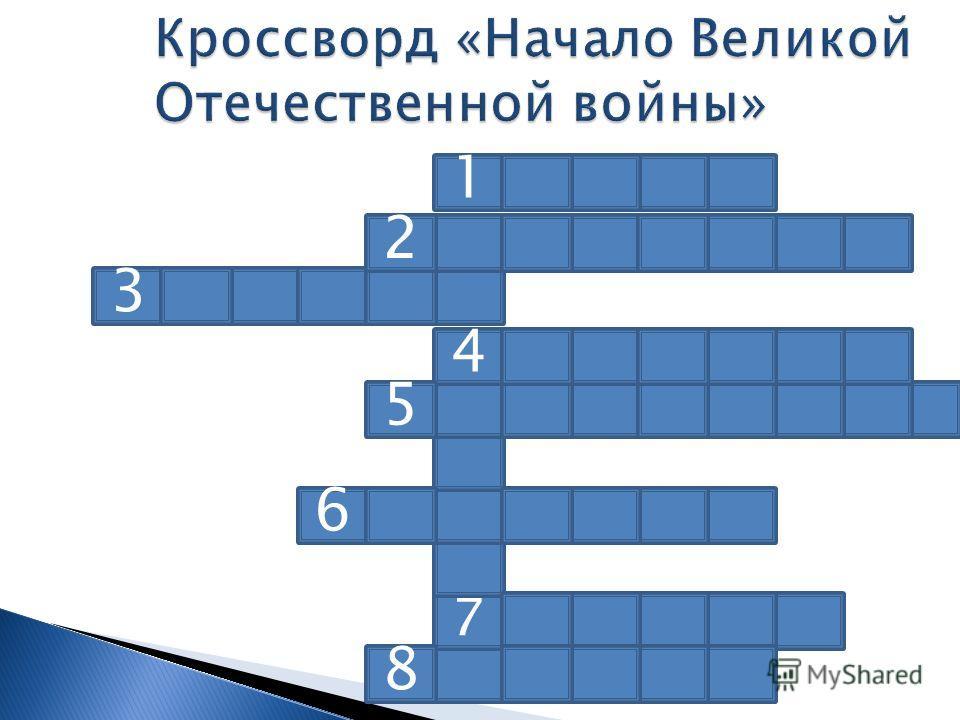 1 7 4 8 5 6 2 3 Кроссворд «Начало Великой Отечественной войны»