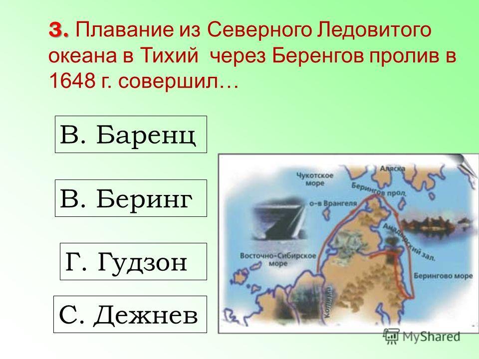 В. Баренц В. Беринг Г. Гудзон С. Дежнев 3. 3. Плавание из Северного Ледовитого океана в Тихий через Беренгов пролив в 1648 г. совершил…