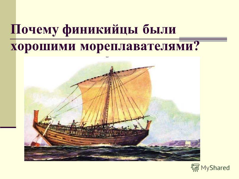 Почему финикийцы были хорошими мореплавателями?