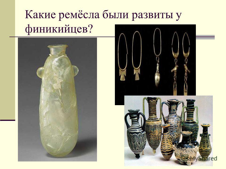 Какие ремёсла были развиты у финикийцев?