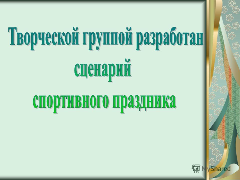Механизм взаимодействия на 28.06.2011: Организация и проведение спортивного мероприятия