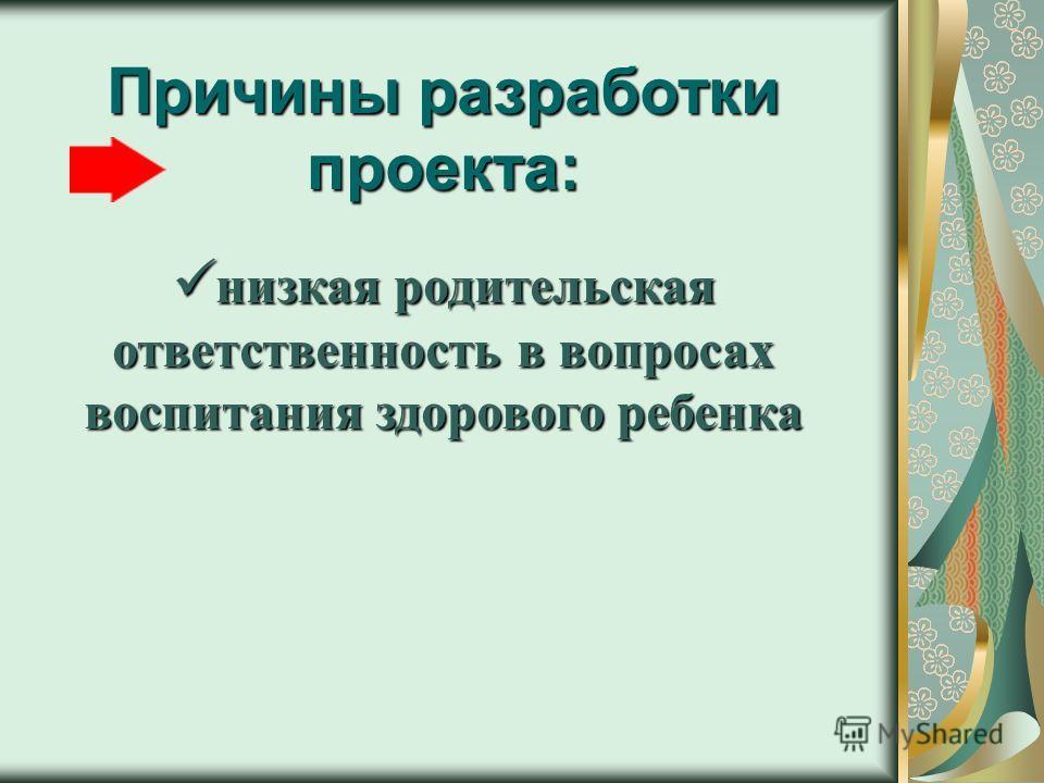 Девиз: «Здоровый образ жизни в семье – залог здоровья юного гражданина РФ»