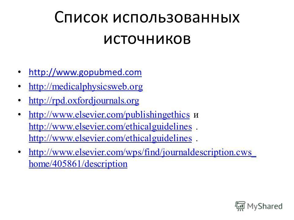 Список использованных источников http://www.gopubmed.com http://medicalphysicsweb.org http://rpd.oxfordjournals.org http://www.elsevier.com/publishingethics и http://www.elsevier.com/ethicalguidelines. http://www.elsevier.com/ethicalguidelines. http: