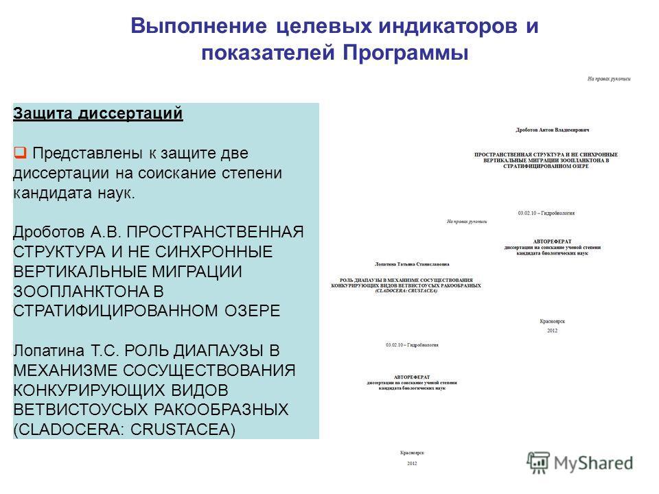 Выполнение целевых индикаторов и показателей Программы Защита диссертаций Представлены к защите две диссертации на соискание степени кандидата наук. Дроботов А.В. ПРОСТРАНСТВЕННАЯ СТРУКТУРА И НЕ СИНХРОННЫЕ ВЕРТИКАЛЬНЫЕ МИГРАЦИИ ЗООПЛАНКТОНА В СТРАТИФ
