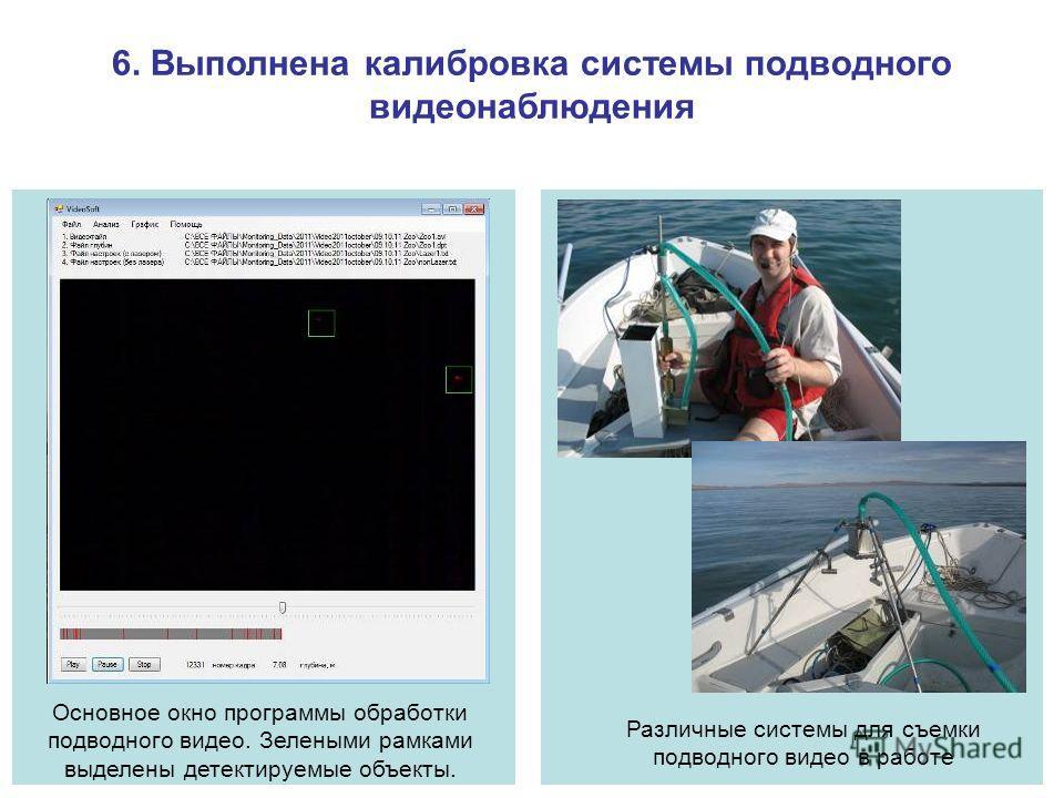 6. Выполнена калибровка системы подводного видеонаблюдения Основное окно программы обработки подводного видео. Зелеными рамками выделены детектируемые объекты. Различные системы для съемки подводного видео в работе
