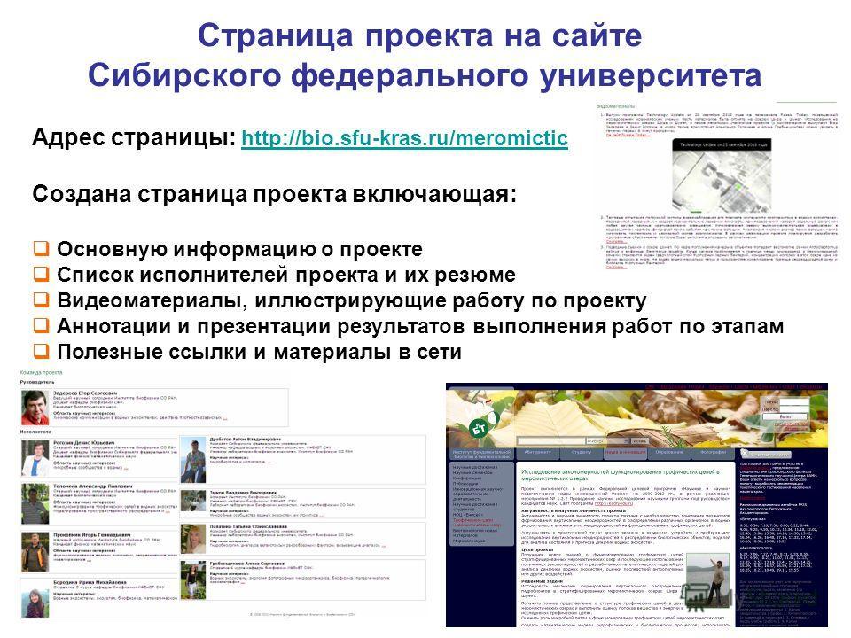 Страница проекта на сайте Сибирского федерального университета Адрес страницы: http://bio.sfu-kras.ru/meromictic http://bio.sfu-kras.ru/meromictic Создана страница проекта включающая: Основную информацию о проекте Список исполнителей проекта и их рез