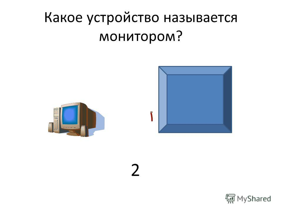 Какое устройство называется монитором? 2