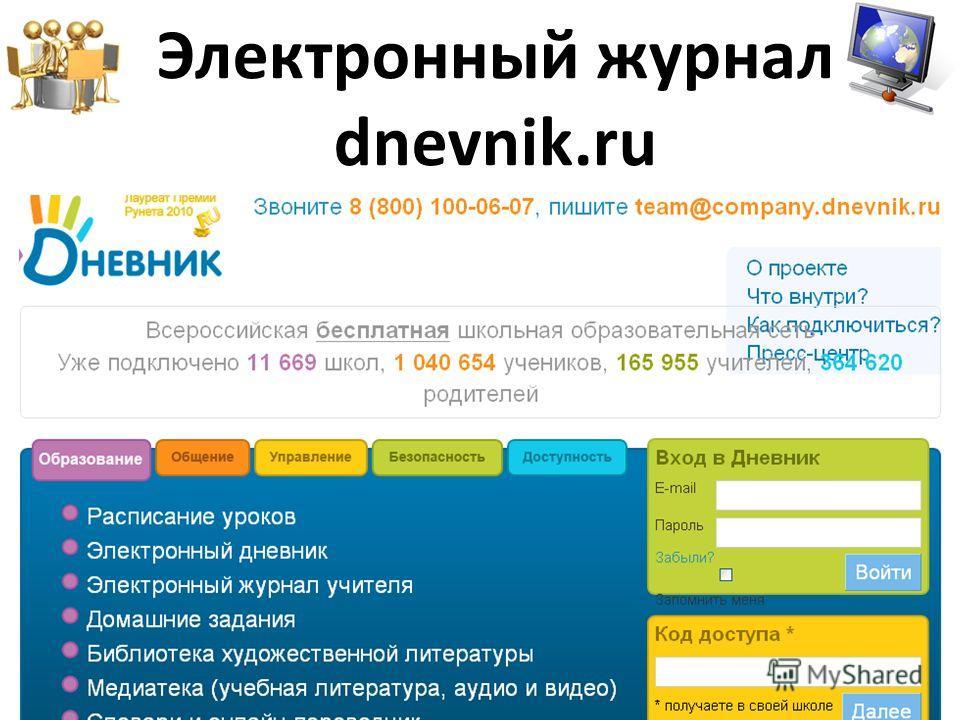 Электронный журнал dnevnik.ru