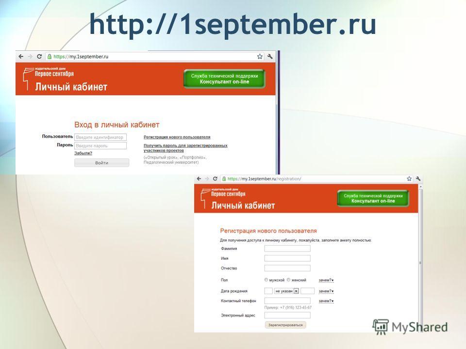 http://1september.ru
