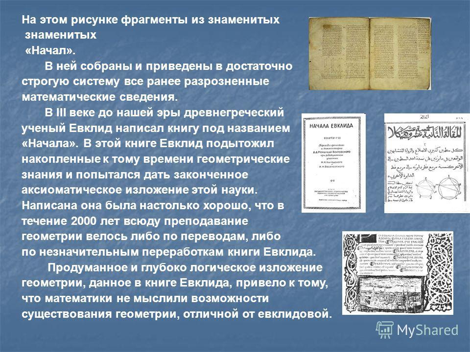 На этом рисунке фрагменты из знаменитых знаменитых «Начал». В ней собраны и приведены в достаточно строгую систему все ранее разрозненные математические сведения. В III веке до нашей эры древнегреческий ученый Евклид написал книгу под названием «Нача