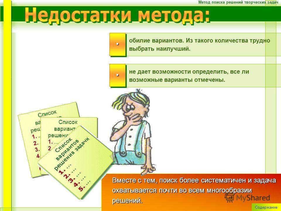 Метод поиска решений творческих задач обилие вариантов. Из такого количества трудно выбрать наилучший. Список вариантов решения задачи 1.... 2.... 3.... 4.... 5.... 6.... Список вариантов решения задачи 1.... 2.... 3.... 4.... 5.... 6.... не дает воз