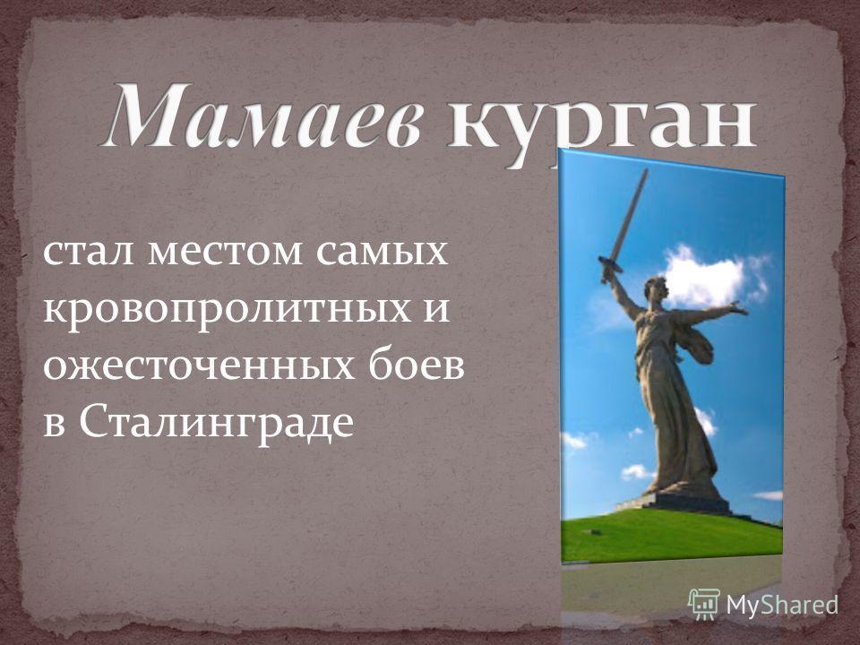 стал местом самых кровопролитных и ожесточенных боев в Сталинграде