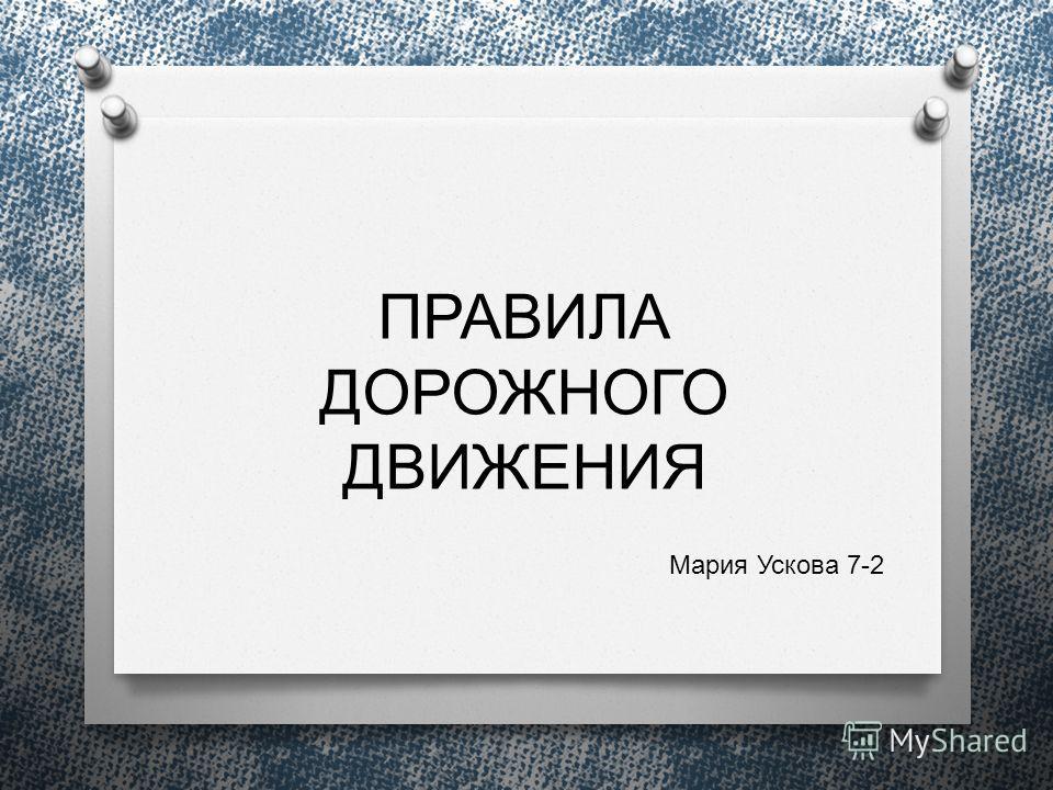ПРАВИЛА ДОРОЖНОГО ДВИЖЕНИЯ Мария Ускова 7-2