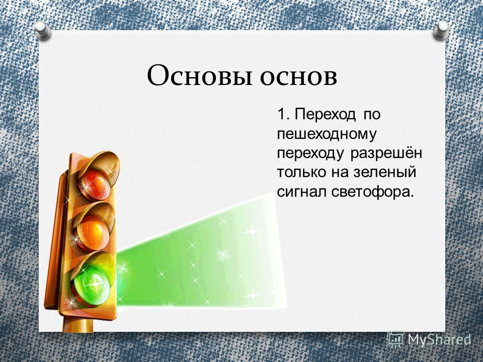 Основы основ 1. Переход по пешеходному переходу разрешён только на зеленый сигнал светофора.