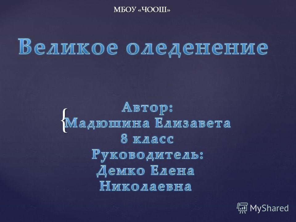 { МБОУ «ЧООШ»