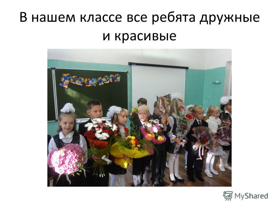 В нашем классе все ребята дружные и красивые
