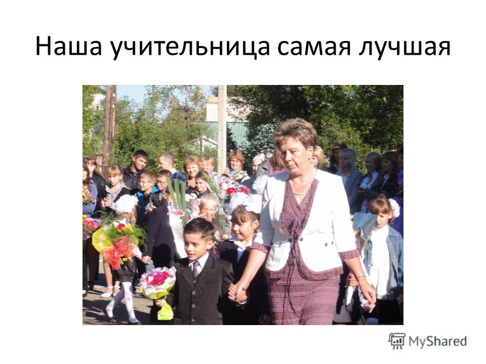 Наша учительница самая лучшая