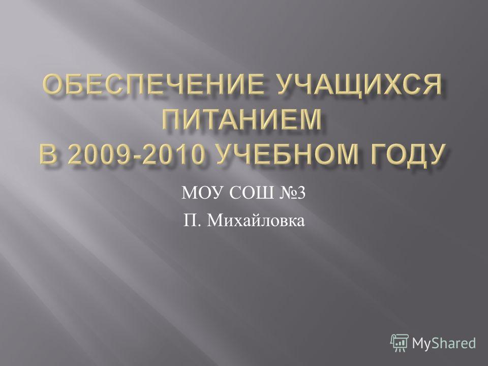 МОУ СОШ 3 П. Михайловка