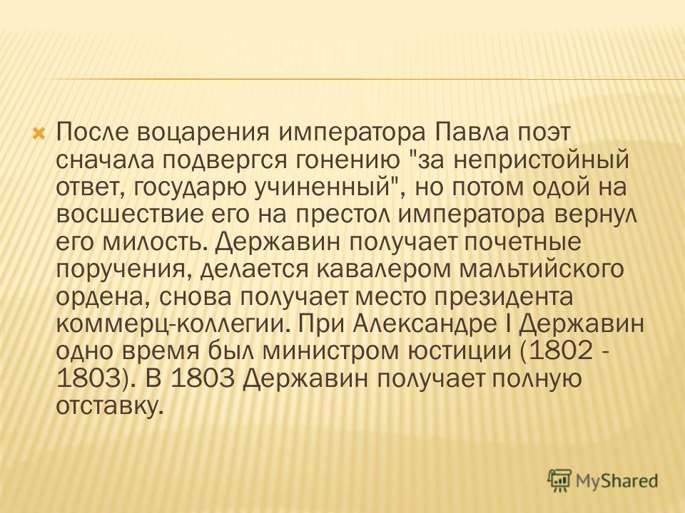 После воцарения императора Павла поэт сначала подвергся гонению