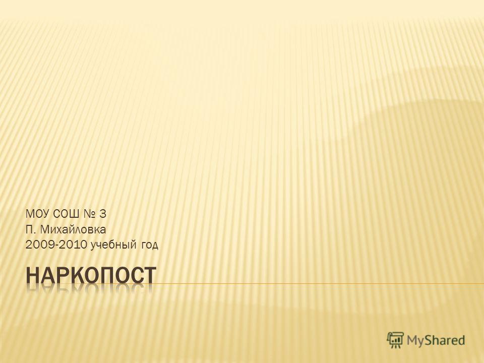 МОУ СОШ 3 П. Михайловка 2009-2010 учебный год