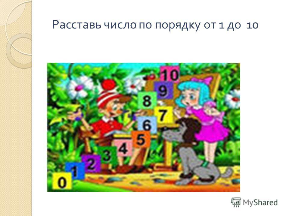 Расставь число по порядку от 1 до 10