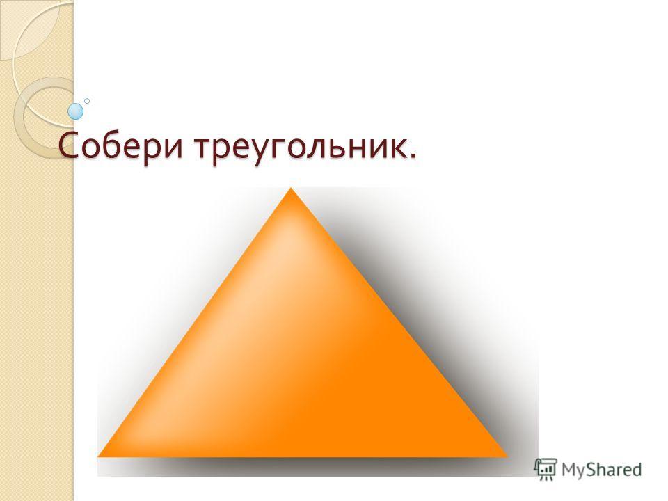 Собери треугольник.