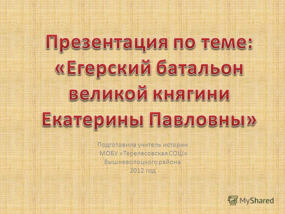 Подготовила учитель истории МОБУ «Терелесовская СОШ» Вышневолоцкого района 2012 год
