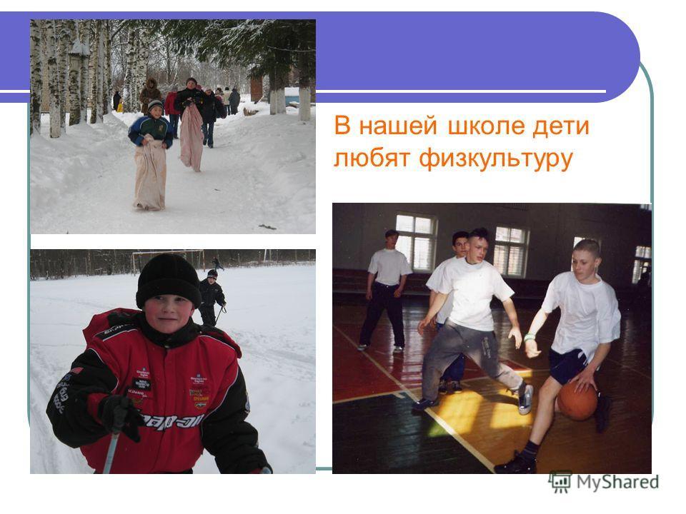 В нашей школе дети любят физкультуру