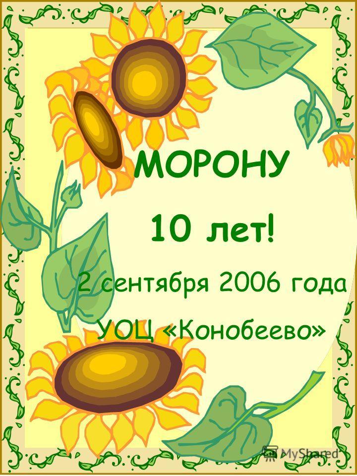 МОРОНУ 10 лет! 2 сентября 2006 года УОЦ «Конобеево»
