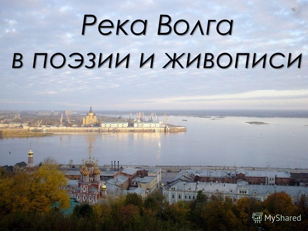 Река Волга Река Волга в поэзии и живописи