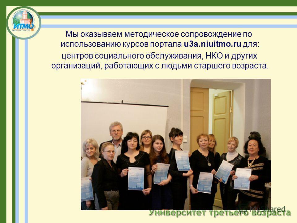 Мы оказываем методическое сопровождение по использованию курсов портала u3a.niuitmo.ru для: центров социального обслуживания, НКО и других организаций, работающих с людьми старшего возраста.