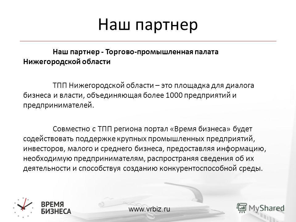www.vrbiz.ru Наш партнер Наш партнер - Торгово-промышленная палата Нижегородской области ТПП Нижегородской области – это площадка для диалога бизнеса и власти, объединяющая более 1000 предприятий и предпринимателей. Совместно с ТПП региона портал «Вр