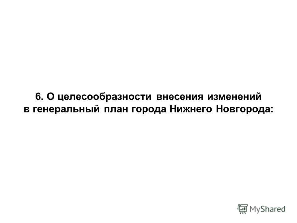 6. О целесообразности внесения изменений в генеральный план города Нижнего Новгорода: