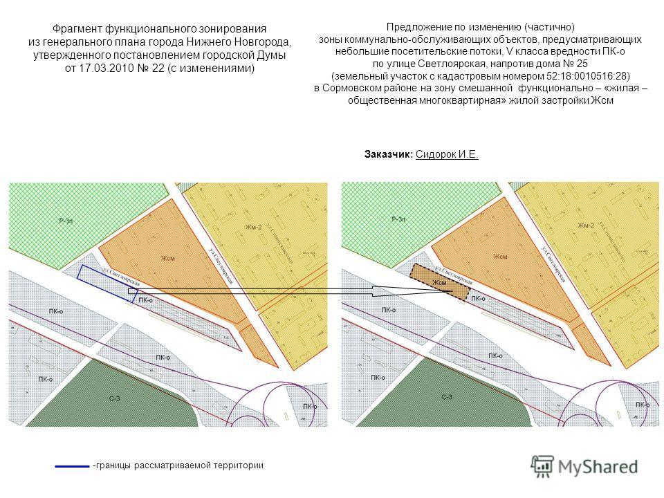 Фрагмент функционального зонирования из генерального плана города Нижнего Новгорода, утвержденного постановлением городской Думы от 17.03.2010 22 (с изменениями) Предложение по изменению (частично) зоны коммунально-обслуживающих объектов, предусматри