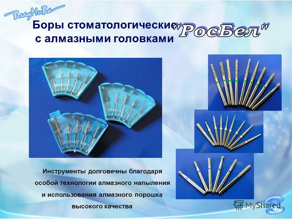 Инструменты долговечны благодаря особой технологии алмазного напыления и использования алмазного порошка высокого качества Боры стоматологические с алмазными головками