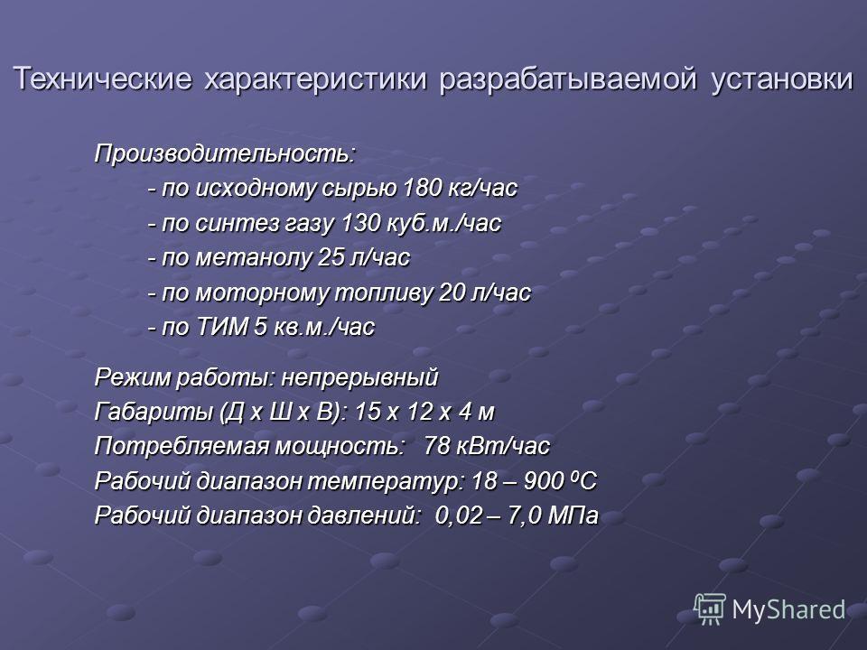 Производительность: - по исходному сырью 180 кг/час - по исходному сырью 180 кг/час - по синтез газу 130 куб.м./час - по синтез газу 130 куб.м./час - по метанолу 25 л/час - по метанолу 25 л/час - по моторному топливу 20 л/час - по моторному топливу 2