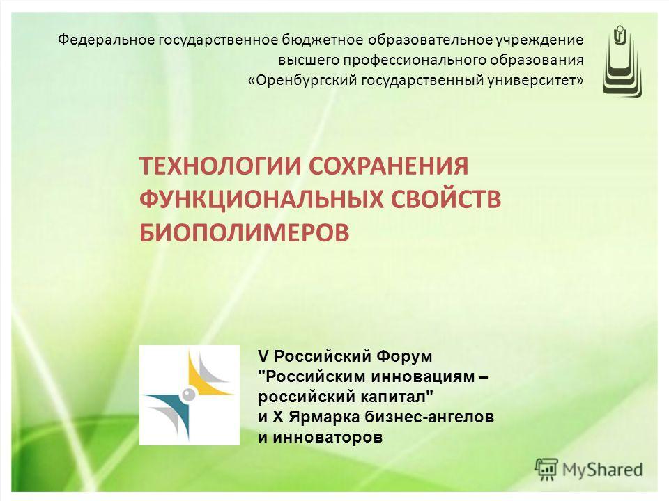 ТЕХНОЛОГИИ СОХРАНЕНИЯ ФУНКЦИОНАЛЬНЫХ СВОЙСТВ БИОПОЛИМЕРОВ V Российский Форум