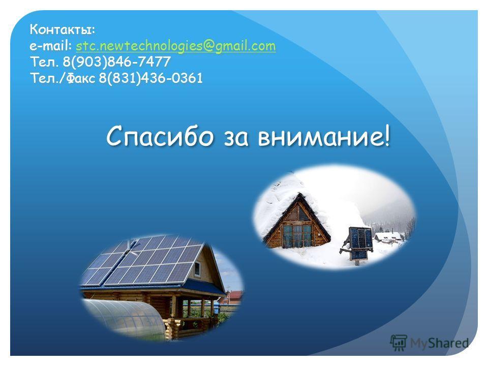 Спасибо за внимание! Контакты: e-mail: stc.newtechnologies@gmail.comstc.newtechnologies@gmail.com Тел. 8(903)846-7477 Тел./Факс 8(831)436-0361 Контакты: e-mail: stc.newtechnologies@gmail.comstc.newtechnologies@gmail.com Тел. 8(903)846-7477 Тел./Факс