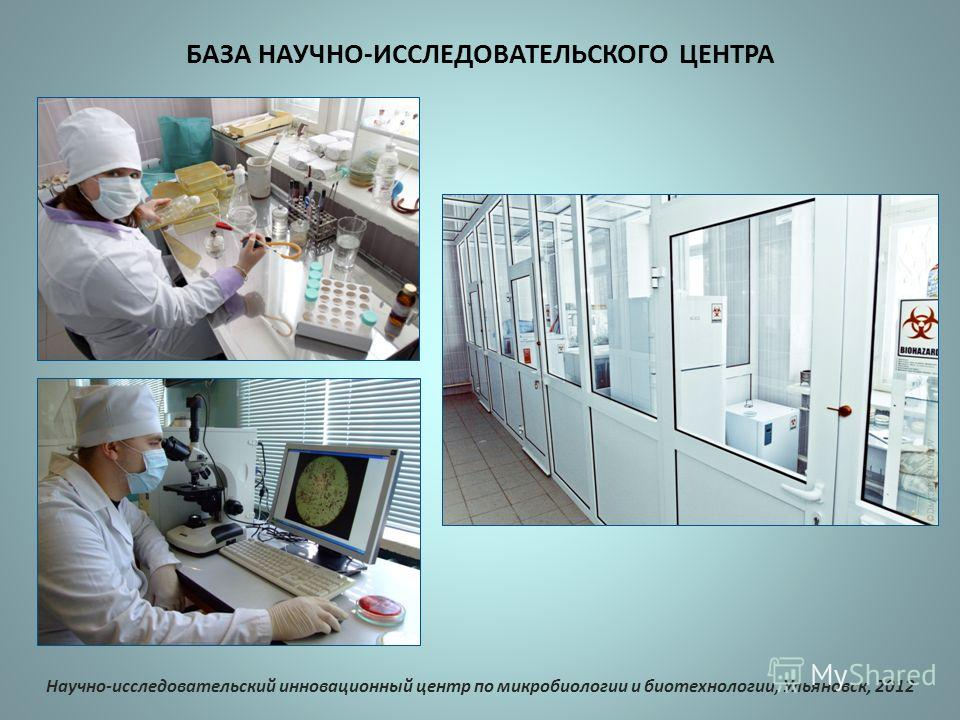 7 Научно-исследовательский инновационный центр по микробиологии и биотехнологии, Ульяновск, 2012 БАЗА НАУЧНО-ИССЛЕДОВАТЕЛЬСКОГО ЦЕНТРА